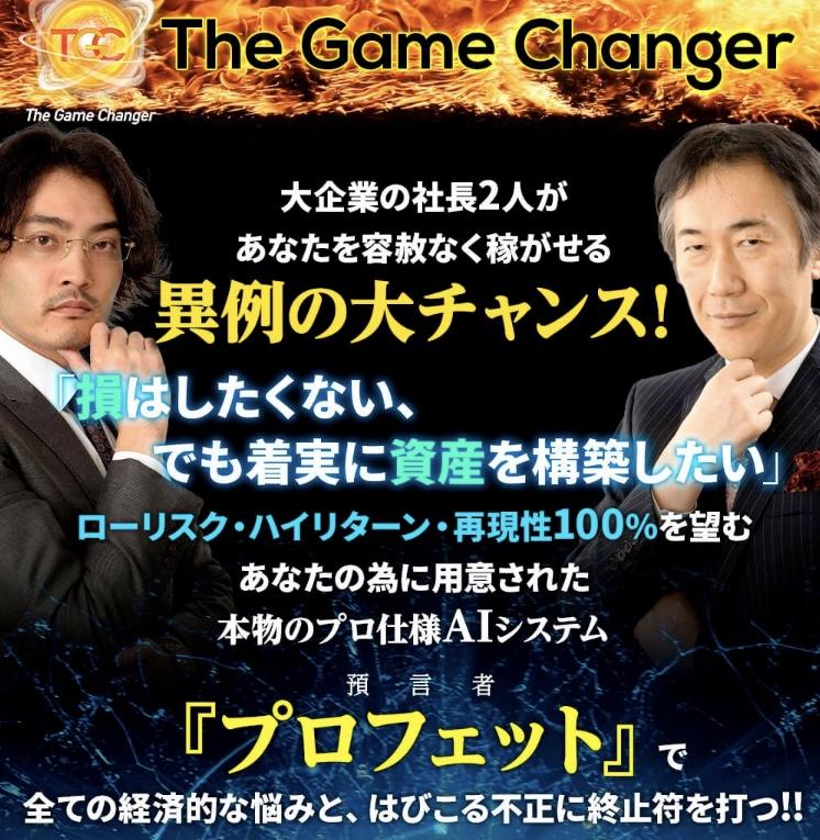 【The Game Changer】ジョニー阿部×丹羽広 は信用できる?