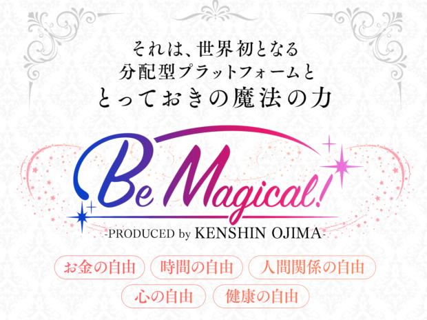 BeMagical‼︎尾嶋健信のMagical KingdomとFIVE STAR CULBとは?評判は?