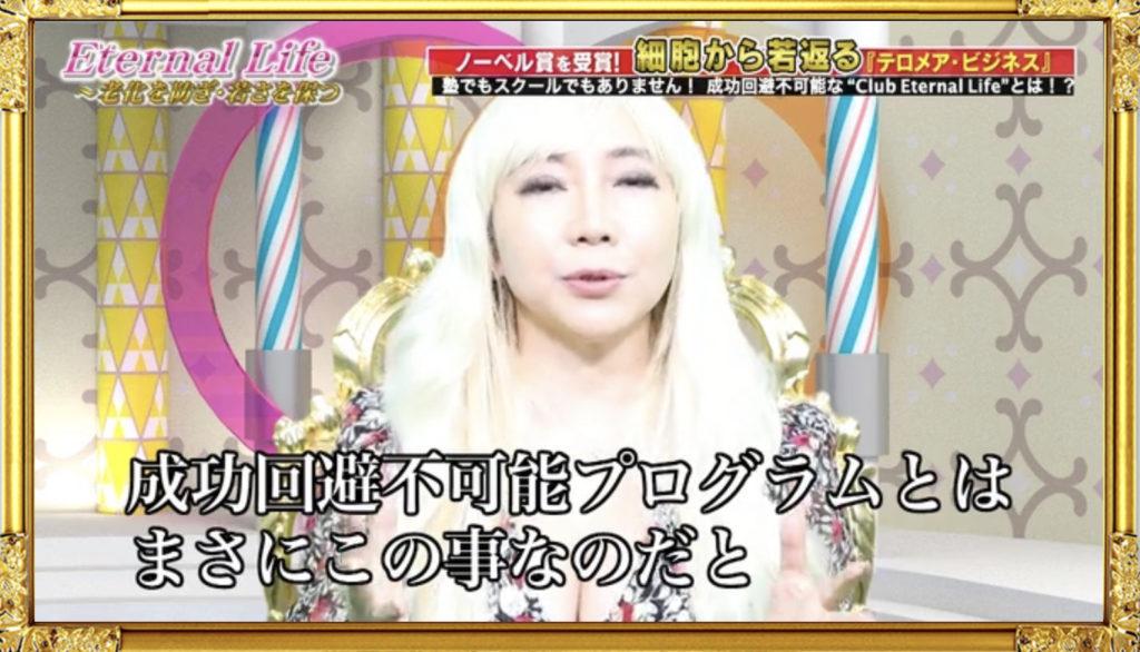 【追記】蝶乃舞 テロメアビジネスー高額バックエンドClub Eternal Lifeとは?内容と金額を暴露!