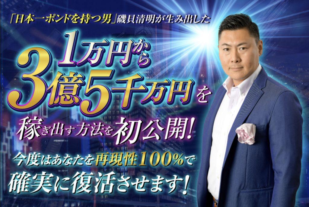 磯貝清明氏のTHE・リベンジ–高額バックエンドTEAM BILLIONAIREの内容と金額公開!