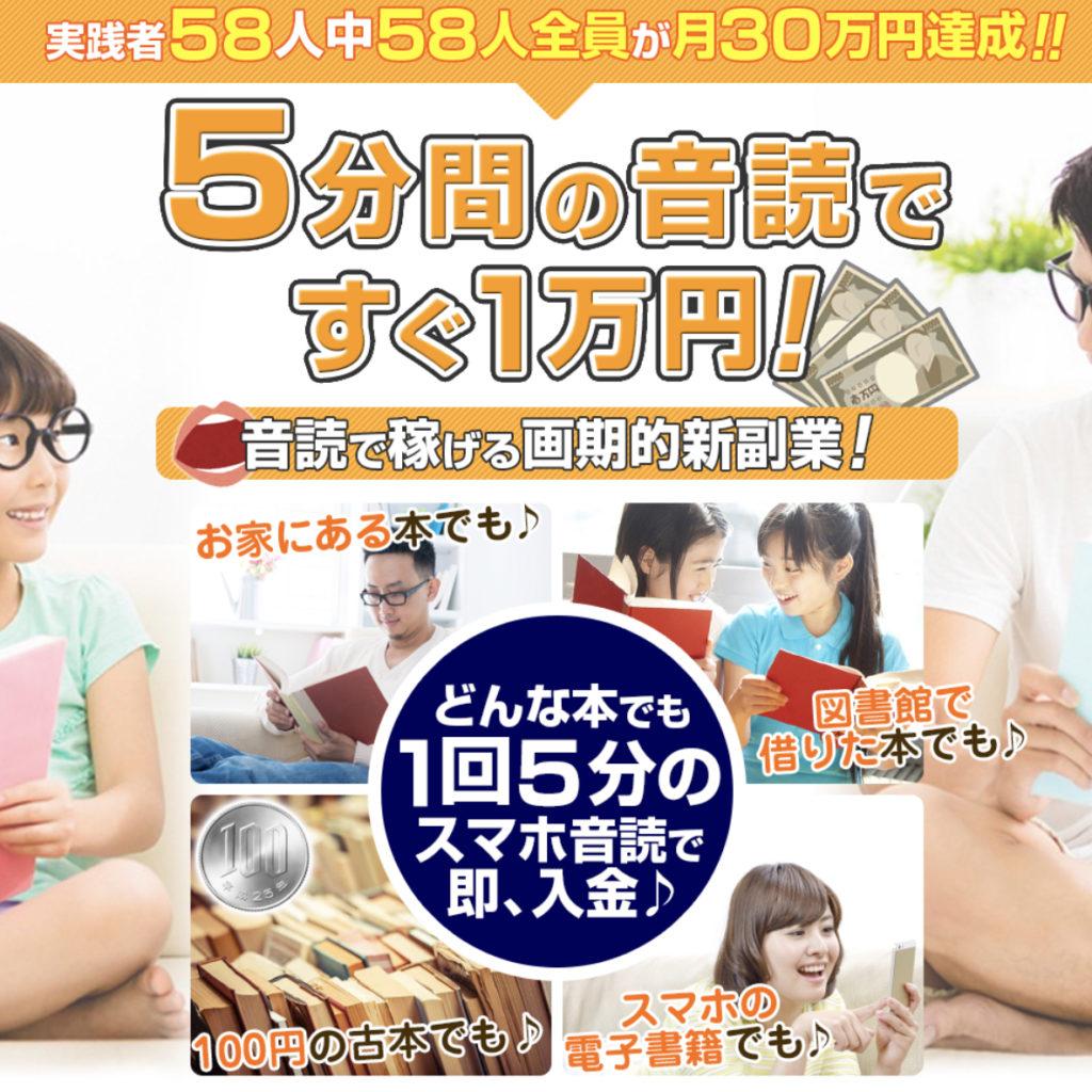 福田ゆり「音読ビジネス」の評判・口コミは?1日5分で稼げる?検証レビュー