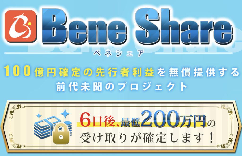 梶勇樹のBeneShareは安全か検証!200万円無償提供が不可能な理由とは?