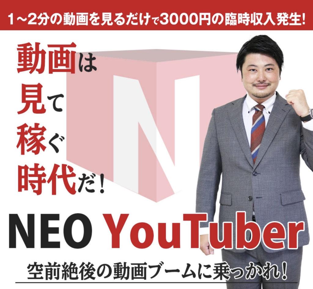 堂島浩平 NEO Youtuberは稼げる副業?稼ぎ方と欠陥を暴露!