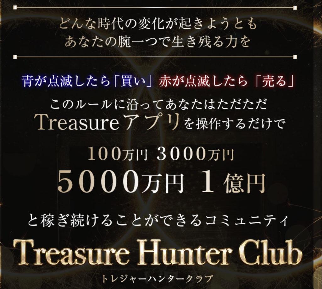 鏑木司×畑岡宏光トレジャーハンタークラブがついに発売!金額と内容は果たして?