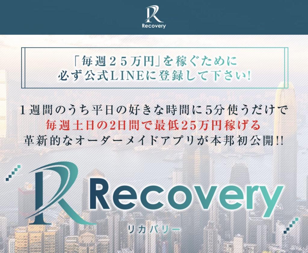 西田豊 Recoveryが抱える重大なリスクとは?稼ぎ方と欠陥を検証!