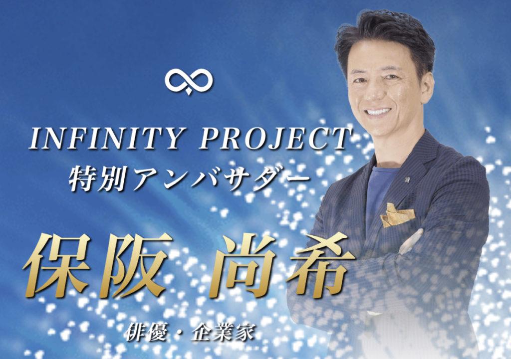 保阪尚希×五十嵐久徳:インフィニティプロジェクトの不都合な真実を暴露!