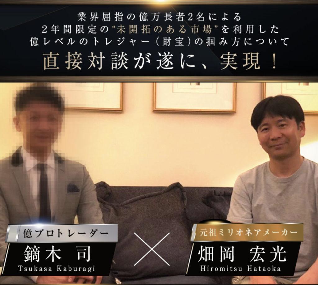 鏑木司×畑岡宏光 トレジャープロジェクトを過去の実績から検証してみた!