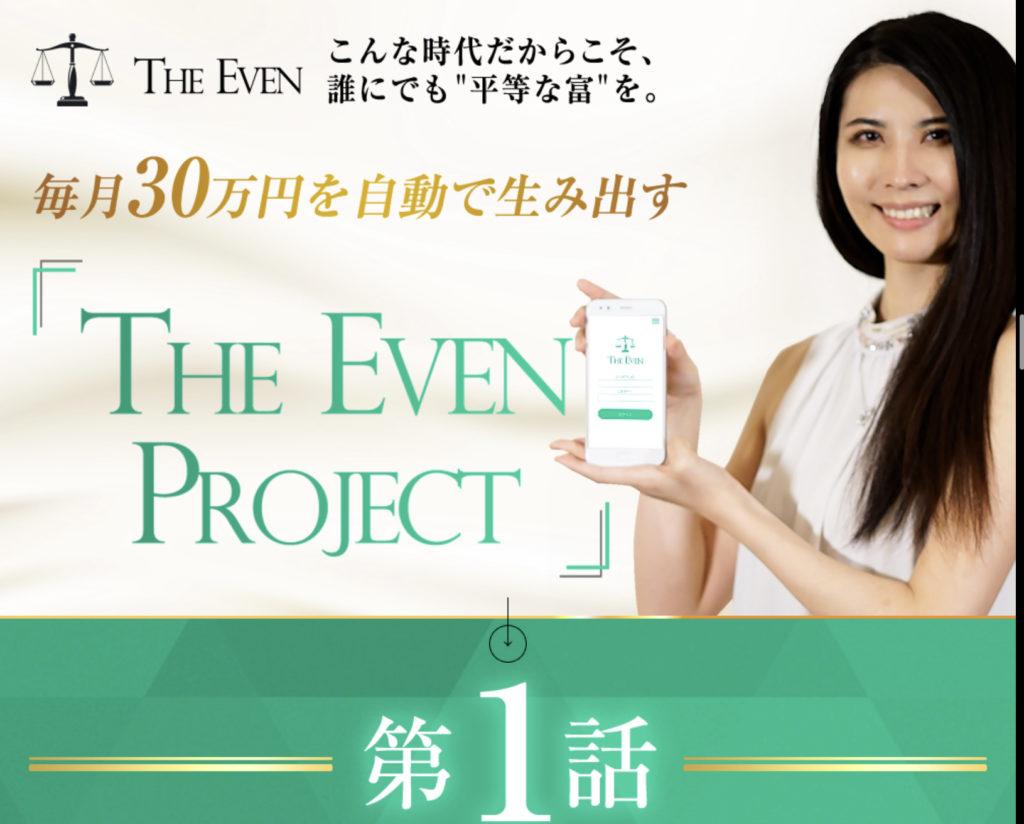 高橋瞳 THE EVEN PROJECT(イーブン)の稼ぎ方は?本当に毎月30万円もらえるか検証!