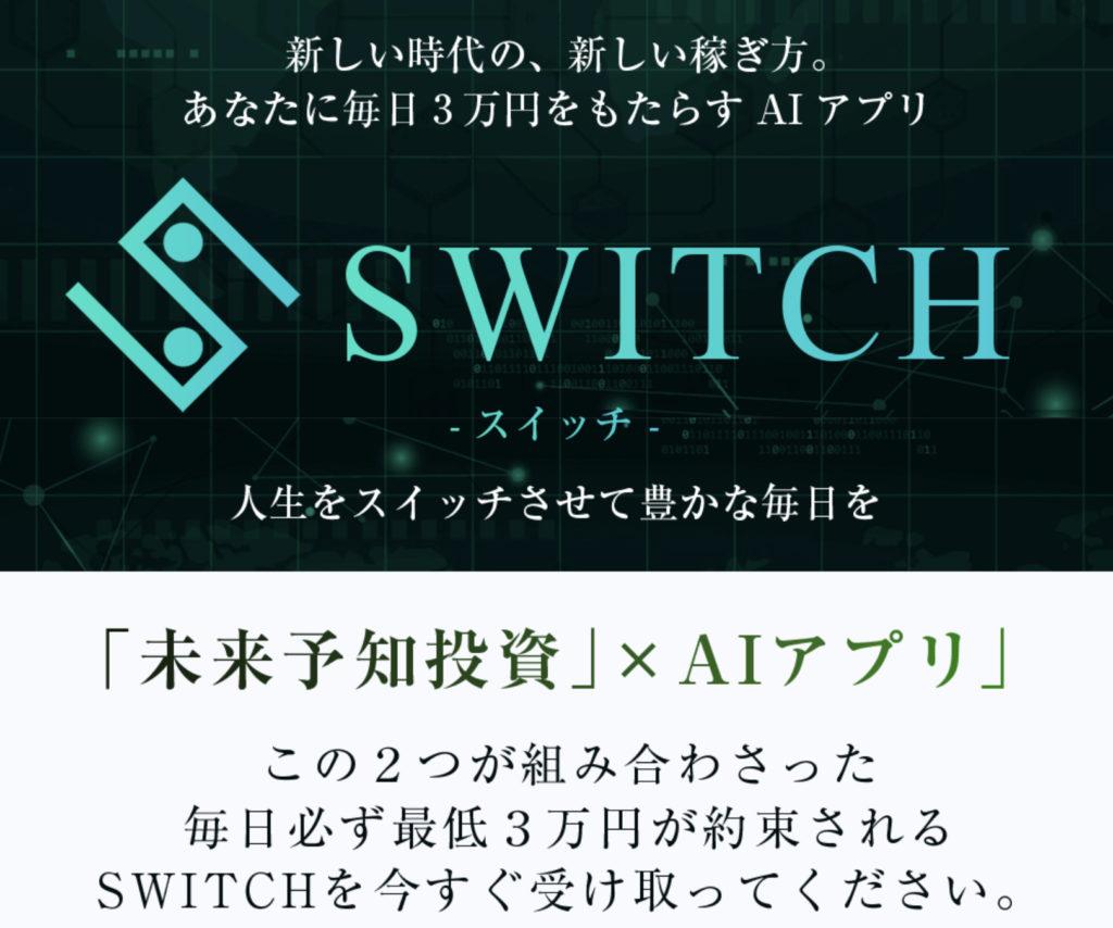 佐藤将大のSWITCH(スイッチ)を検証!稼ぎ方と怪しいポイントを公開!