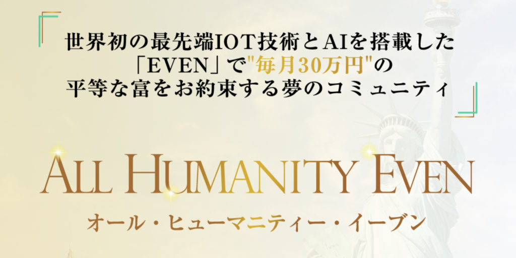 高橋瞳 ALL HUMANITY EVENが公開!参加方法詳細と必要資金は?