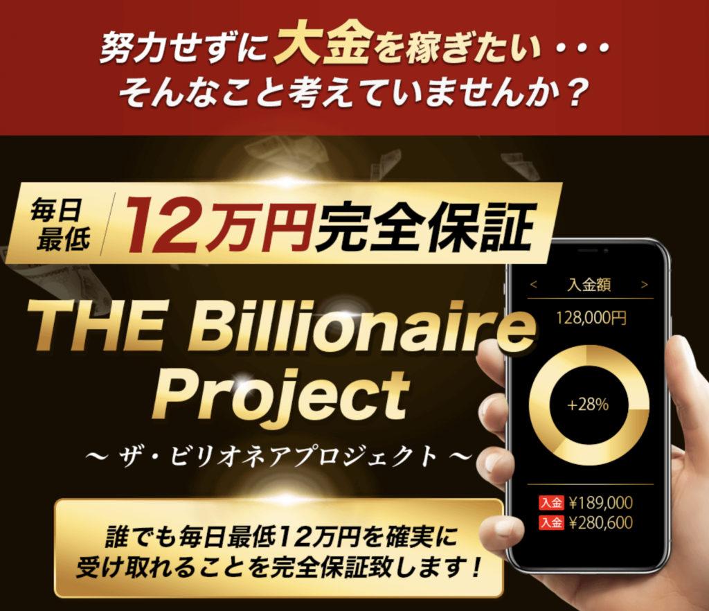 川本真義THE Billionaire Projectは使い回し商材?ウイルスにも要注意!
