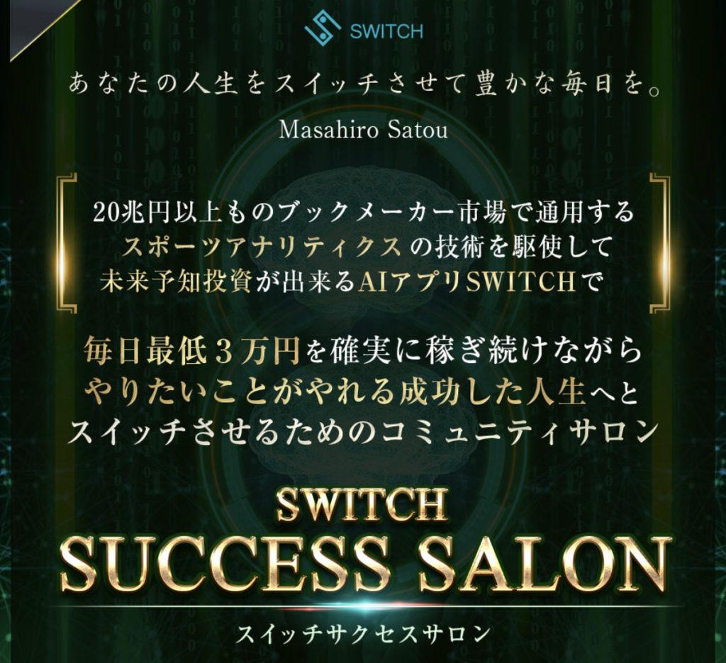 佐藤将大SWITCH SUCCESS SALONが販売開始!参加金額と信憑性は?
