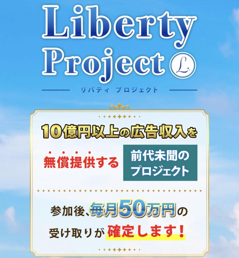 本田健【リバティプロジェクト】参加前に確認すべき重要事項はこれ!