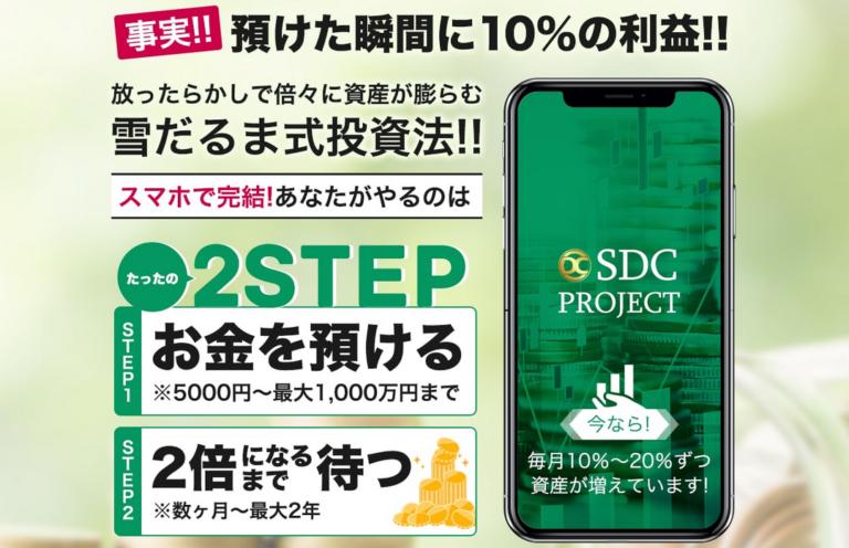 マイキー佐野SDCプロジェクトは安全な投資家コミュニティ?バリューブレインが関与か?