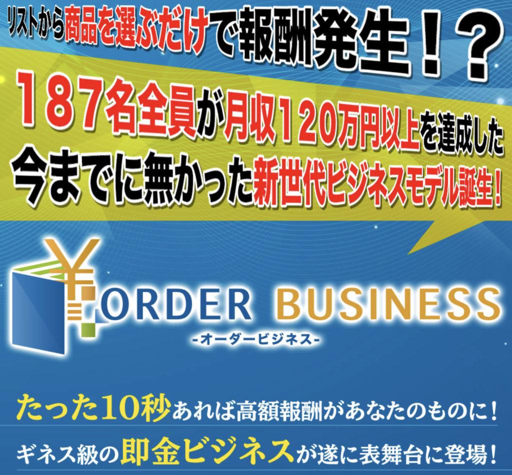 桜井英雄 オーダービジネスは安全な副業?モニター版で稼げるのか検証!