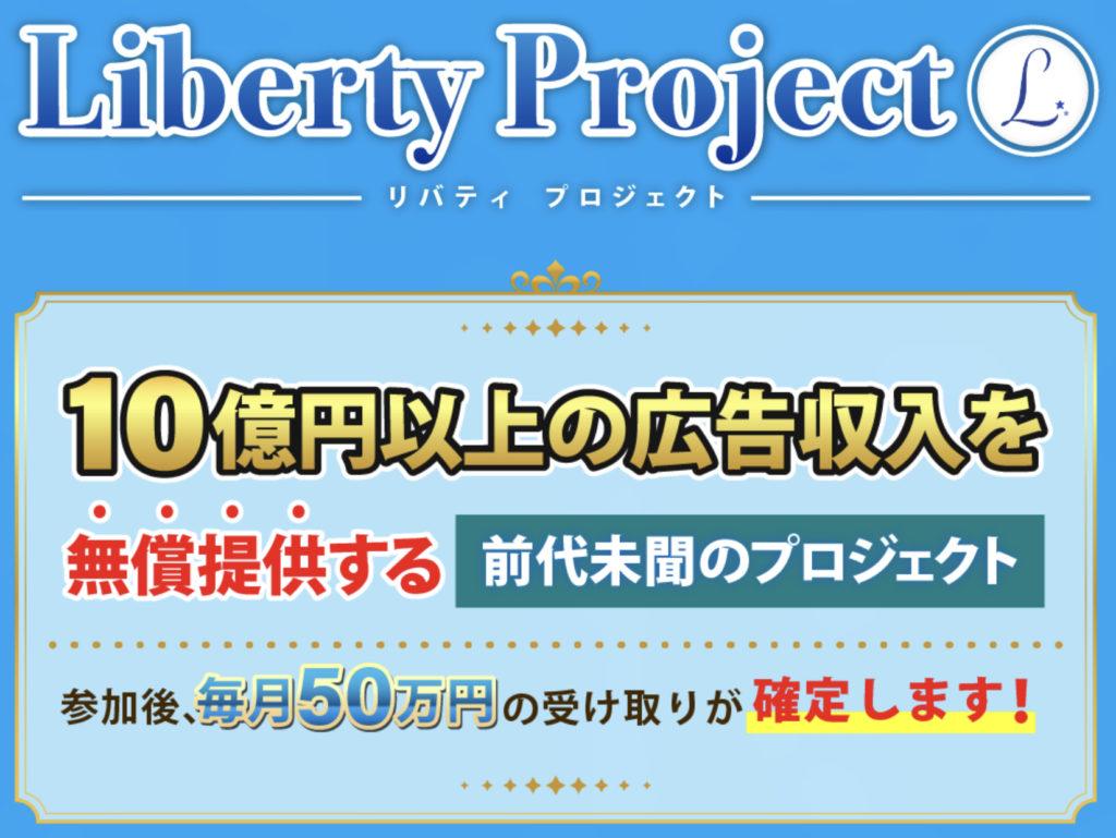 本田健 リバティプロジェクトを検証!バックエンドの金額と危険な理由を暴露!