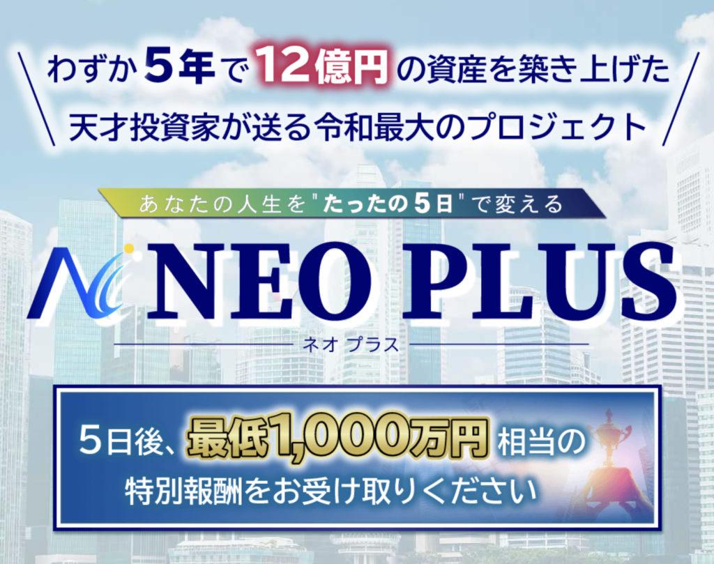 澤村大地 NEO PLUS(ネオプラス)は稼げる副業?評判とバックエンド予想!