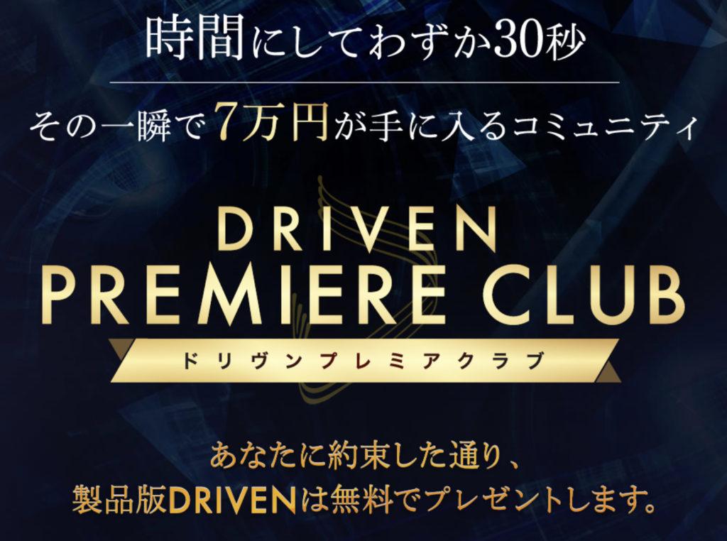 【追記】朝倉直人DRIVEN販売開始!バックエンド総額〇〇万円はオススメできない?