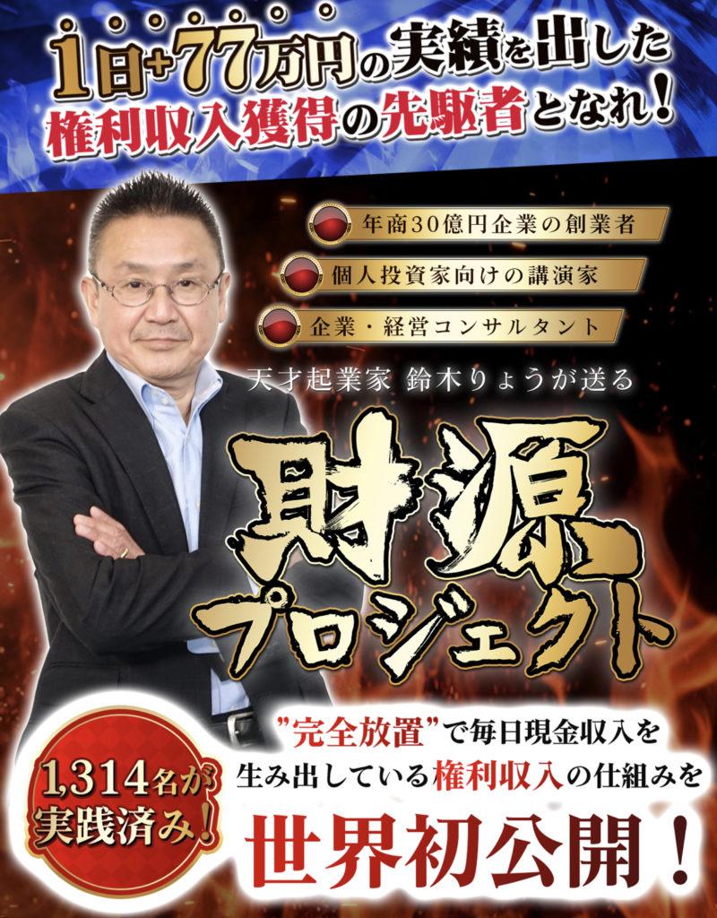 鈴木りょう×大森淳弘 財源プロジェクトを検証!過去の炎上案件に酷似で危険?!