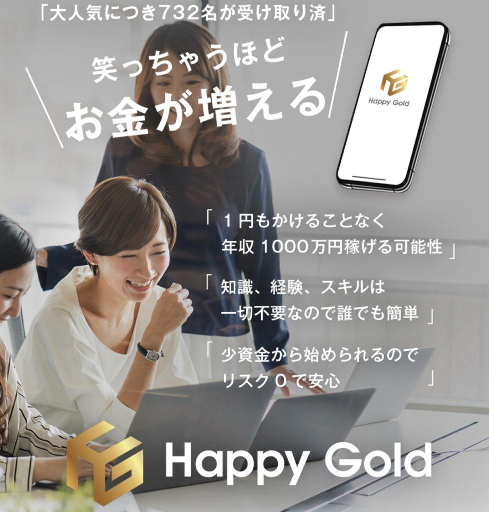 前田勝利HappyGold(ハッピーゴールド)を検証!お勧めできない理由とは?
