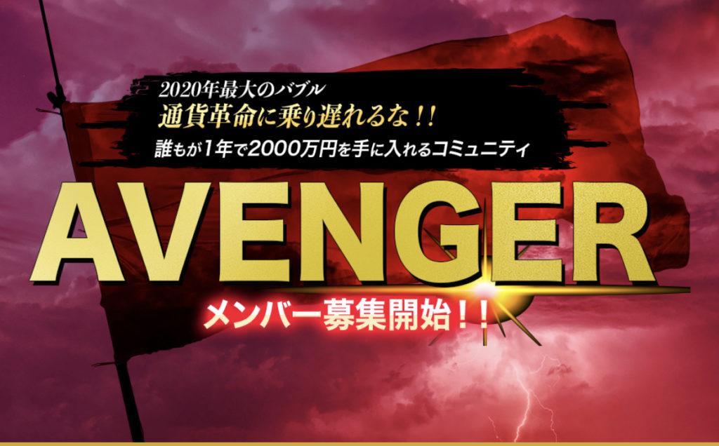 【追記】通貨革命2020-AVENGERSの募集開始!絶対信用できないポイントを暴露!