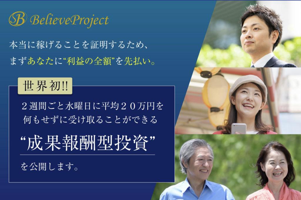 梶沢佑BelieveProject(ビリーブプロジェクト)は稼げる?参加費用の金額は?