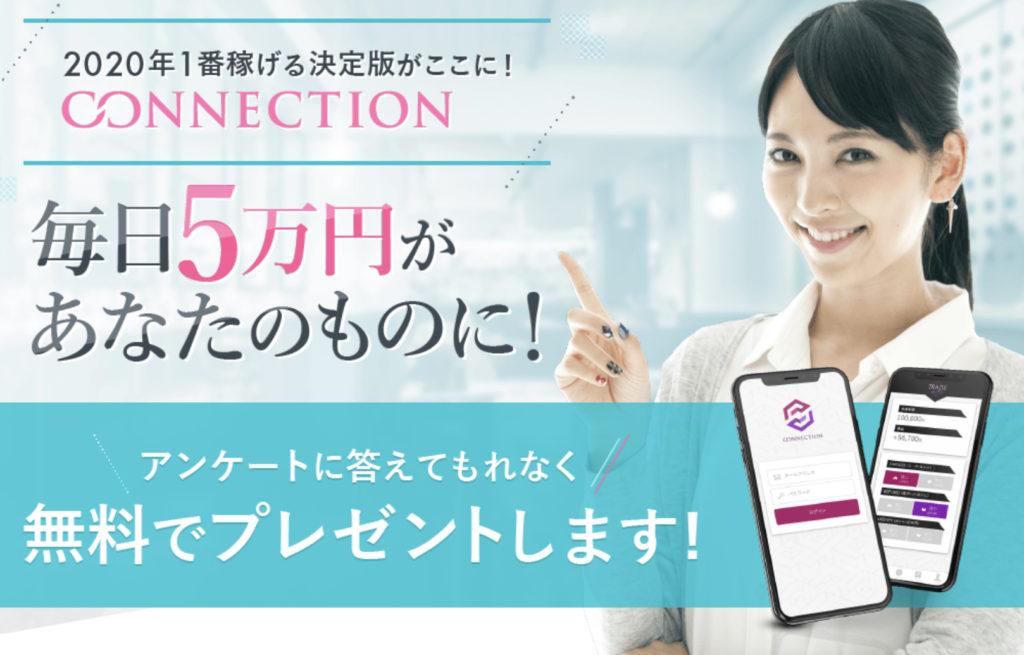 阿部海斗CONNECTION(コネクション)の口コミは?過去案件から注意点を解説!
