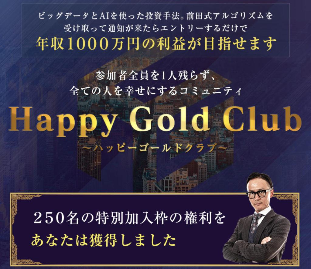 【追記】前田勝利HappyGoldClubの募集開始!費用と注意点は?