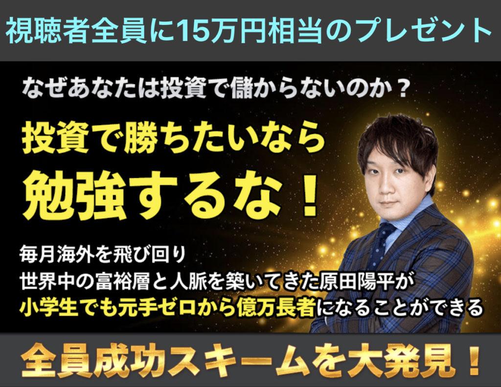 原田陽平 2つの黄金の川(ゴールデンリバー)は有料サロン!内容を検証!