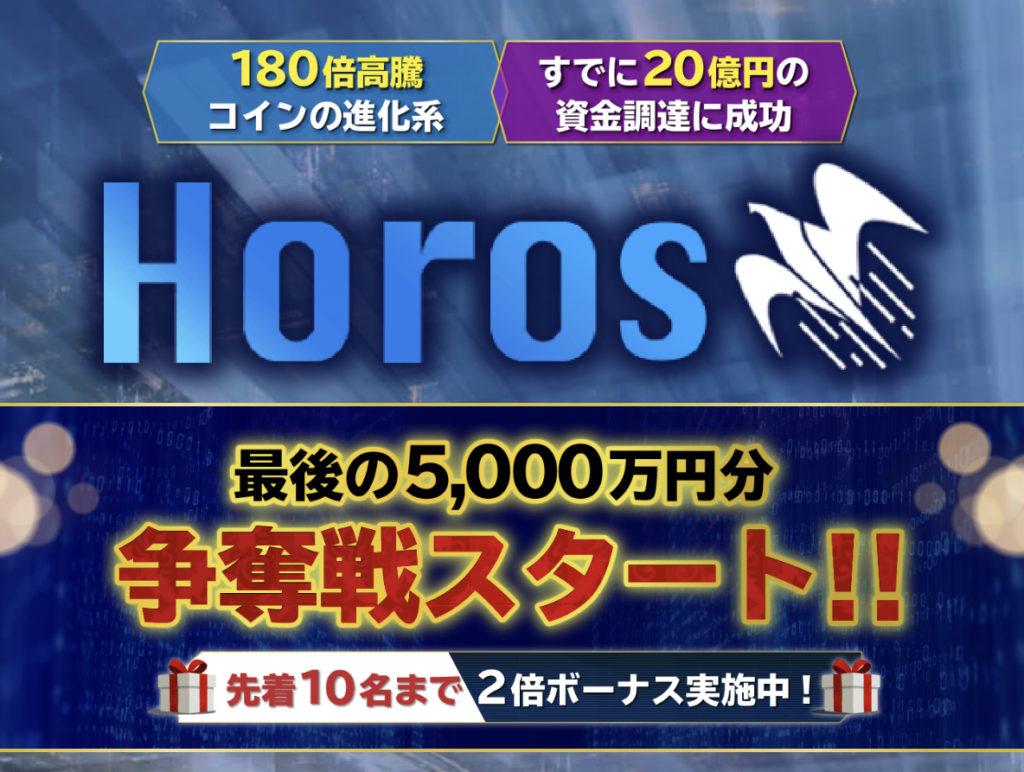 【追記】久保優太HOROS(ホロス)は転売!価格は〇〇倍上乗せされている!