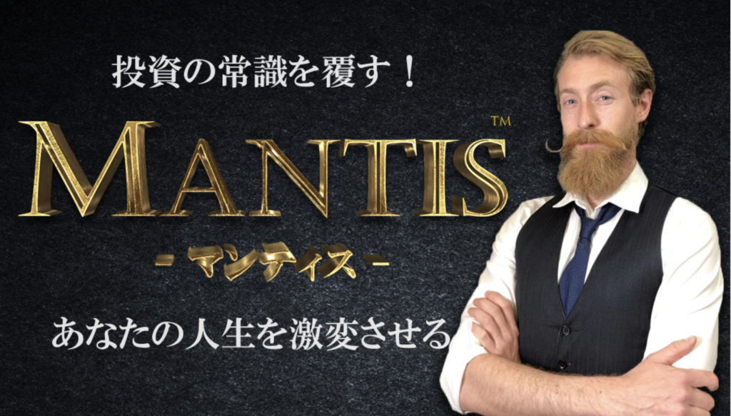 【本人特定】ピエロ×ジョニー阿部【MANTIS(マンティス)】の評判は?