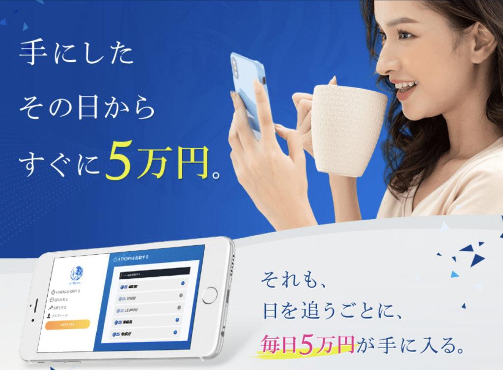 【オススメしない理由5選】室井雄二【ATHENA(アテナ)】で毎日5万円?!