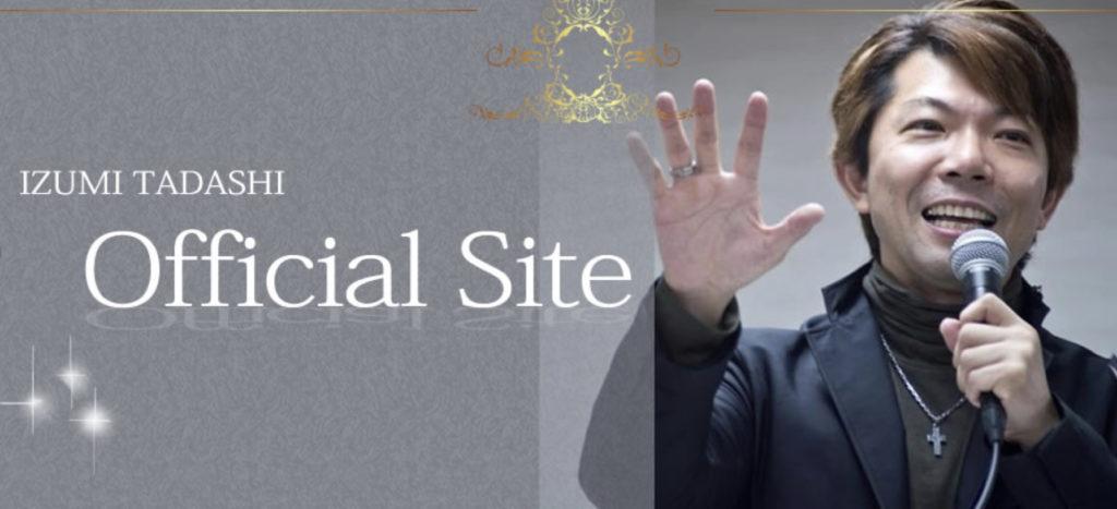 泉忠司オフィシャルサイト写真