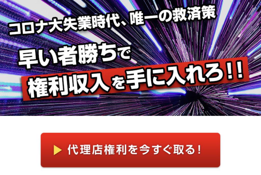 【格安SIM代理店】蝶乃舞×泉忠司【スターモバイル】稼げる副業か検証!