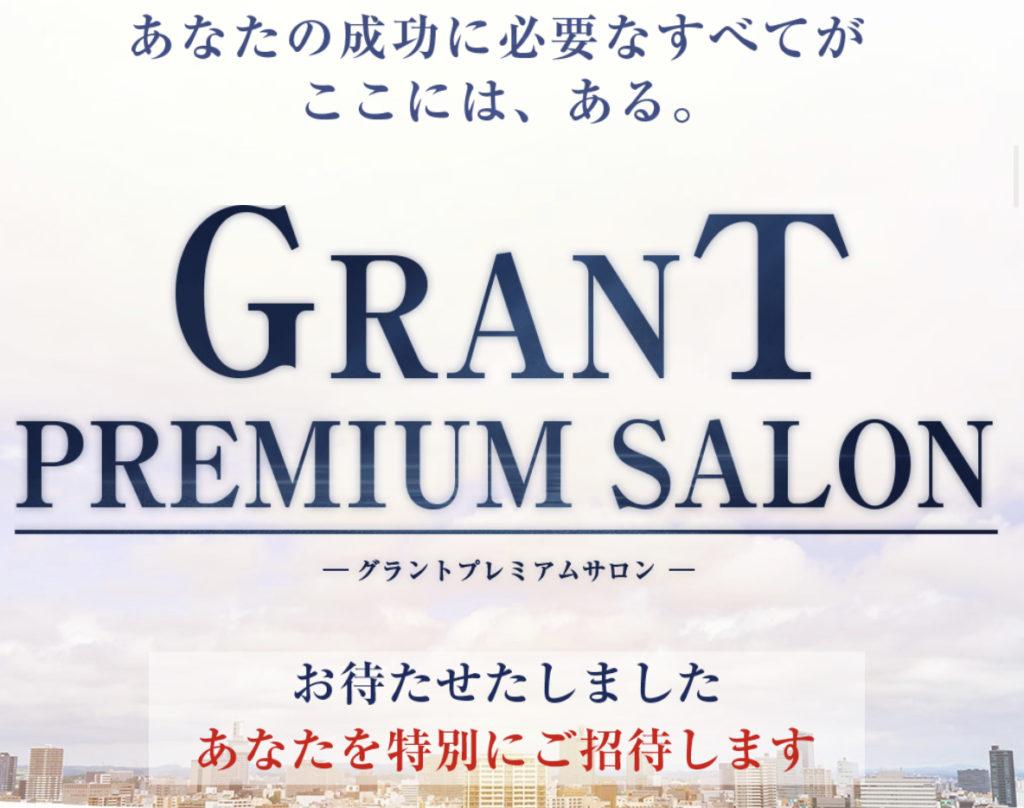 【費用公開】佐藤加奈江【GRANT】グラントプレミアムサロンの内容と金額は?