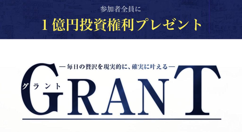 【エキストラ特定】佐藤加奈江【GRANT】毎月50万円稼げる?徹底調査しました!